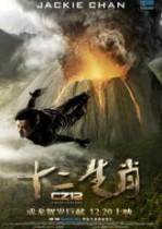 Çin Falı (2012) Türkçe Dublaj izle
