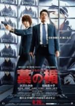 Katil Avı (2013) Türkçe Dublaj izle