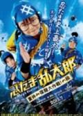 Ninja Çocuklar (2013) Türkçe Dublaj izle