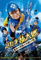Ninja Çocuklar (2013)