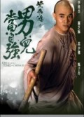 Bir Zamanlar Çin'de 2 (1992) Türkçe Dublaj izle
