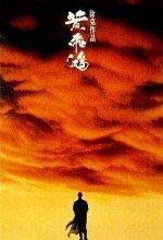 Bir Zamanlar Çin'de (1991)