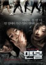 Manhole (2014) Türkçe Dublaj izle