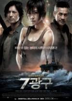 Sektör 7 (2011) Türkçe Dublaj izle