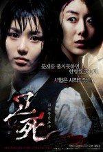 Ölüm Zili (2008)