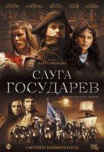 Kılıçların Savaşı (2007)