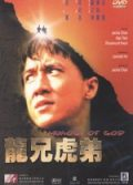 Tanrının Zırhı (1986) Türkçe Dublaj izle