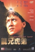 Tanrının Zırhı (1986)
