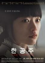 Han Gong-Ju izle